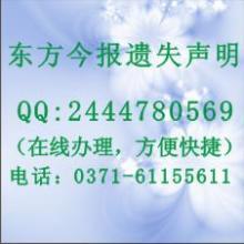 供应郑州生产许可证挂失声明刊登价格、登报声明电话批发