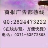 供应河南银行开户许可证遗失广告刊登.