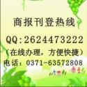 遗失声明登报电话、郑州档案卡遗失登报证明
