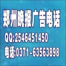供应郑州晚报的地址郑州晚报的地址.