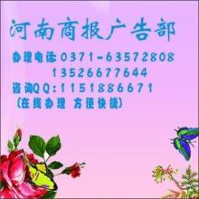 供应郑州营业执照遗失登什么报纸/