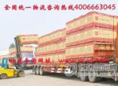 供应机动车佛山顺德国际物流有限公司,广州番禺至澳门整柜零担运输
