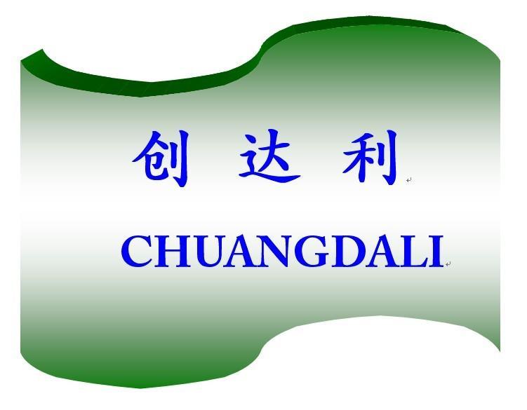 杭州创达利贸易有限公司