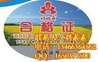 供应北京电话查询防伪标签激光防伪标签报价13466364562北 图片|效果图