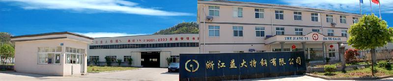 中国宝丰钢业集团有限公司