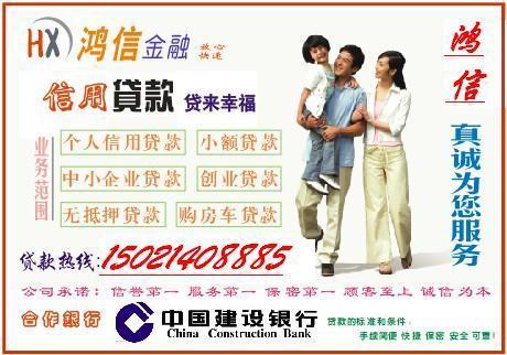 供应巴音郭楞蒙古州貸款≮巴音郭楞蒙古州个人貸款≯巴音郭楞蒙古州个