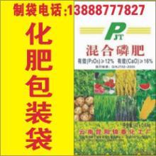 供应昆明化肥包装袋13888777827 化肥包装袋13888777827