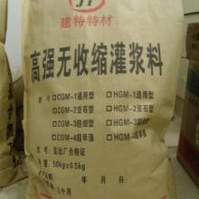 供应高强无收缩灌浆料灌浆施工方法批发