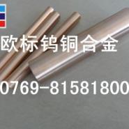 W85高比重钨铜板电极W85钨铜图片