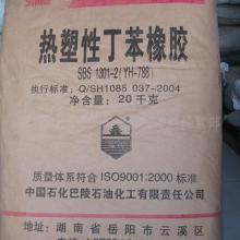 供应SBS塑胶原料3540 ,SBS塑胶原料3540 ,SBS料