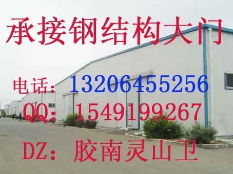 供应黄岛胶南钢结构大门设计与施工规范化企业