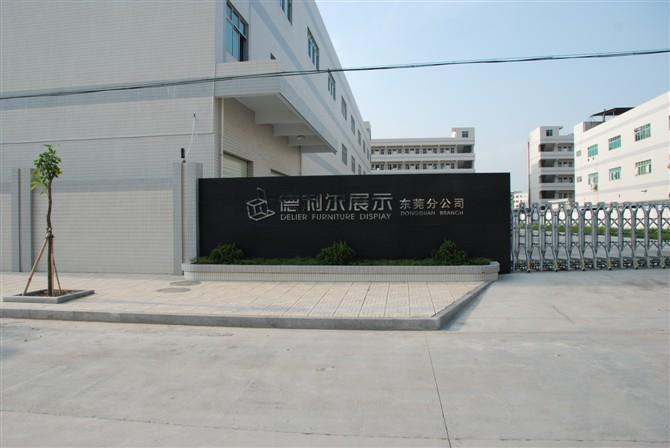 永嘉县德利尔家具展示设计制作制造有限公司东莞分公司
