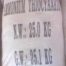 供应优质硫氰酸铵