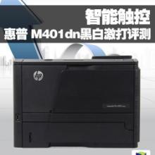 供应西安惠普HP智能触控M401黑白激打批发