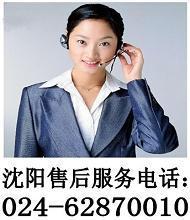 沈阳洗衣机维修电话价格表