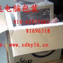 供应北京电视托运 托运电视安全快捷提供包装