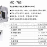 供应美昌缝纫机MC-783NV平头锁眼机针织,棉纺,化纤等织物锁眼缝