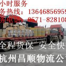 供应这里有上虞到建阳物流货运专线上虞至建阳运输公司图片