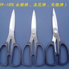 供应剪刀/锈钢家用剪刀/厨房剪刀