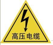 供应户外警示标志
