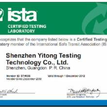 供应ISTA3A包装检测