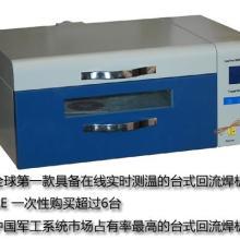 带在线测温功能的台式无铅回流焊机批发
