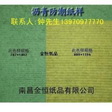 供应广州优质防潮纸