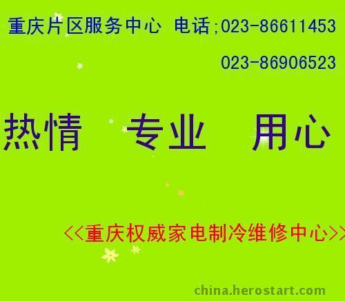 重庆缘江制冷设备维修站