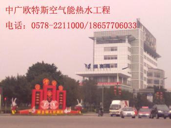供应丽水宾馆空气能热水工程,丽水宾馆空气能热水工程公司