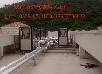供应浙江丽水欧特斯空气能热水工程