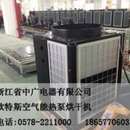 温州空气能热泵烘干机报价图片