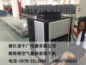 温州空气能热泵烘干机厂家图片