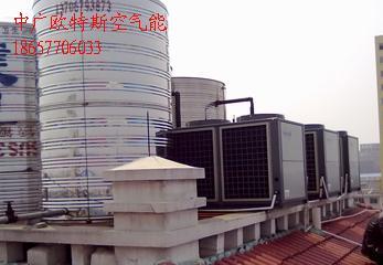 供应温州热泵热水器供货商,热水工程专用热泵热水器,浙江中广欧特斯公司