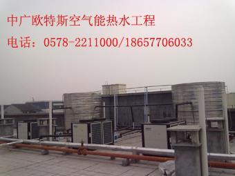 供应金华宾馆空气能热水工程报价,金华宾馆空气能热水工程安装公司电话