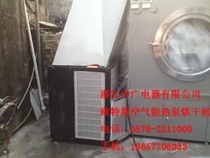 温州空气能热泵烘干机图片