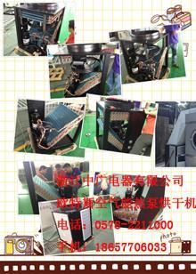 金华空气能热泵烘干机供货商图片