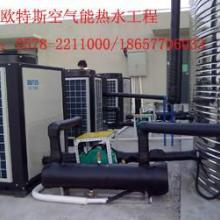 供应欧特斯空气能热水器10P工程机组