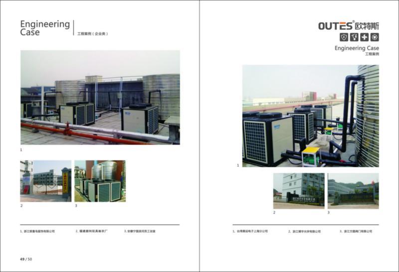 供应欧特斯空气能热水器系统报价