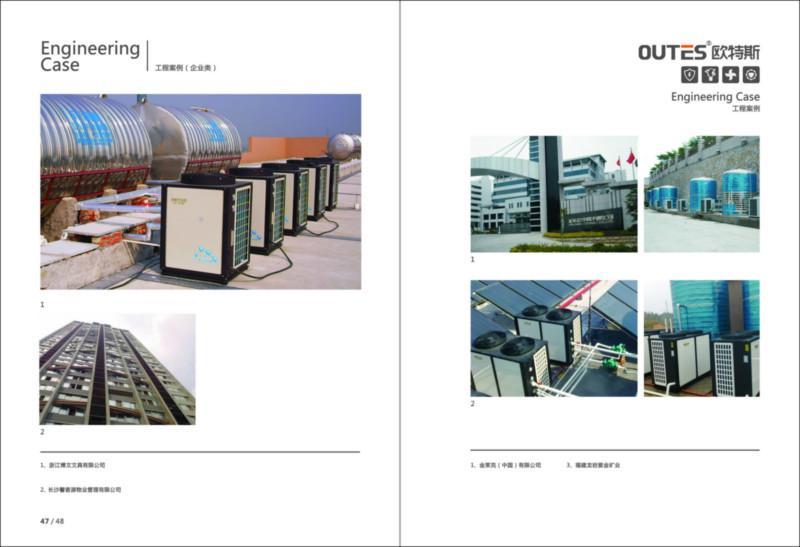 供应温州欧特斯空气能热水工程系统