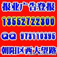 北京报纸广告看到电话