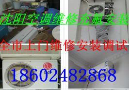 沈阳空调安装维修清洗全市上门图片/沈阳空调安装维修清洗全市上门样板图 (1)
