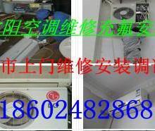 沈阳空调安装维修清洗全市上门图片