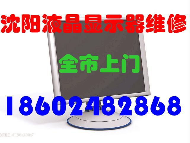 液晶显示器图片/液晶显示器样板图 (2)