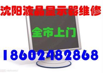沈阳液晶显示器维修全市上门图片