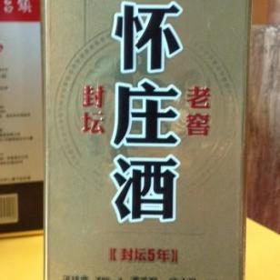 怀庄封坛5年酒图片