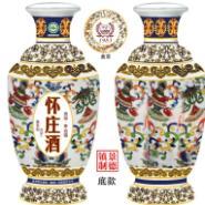 怀庄收藏酒青花瓷一斤酒图片