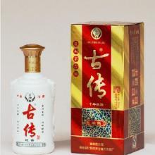 供应贵州怀庄酒业集团古传酒