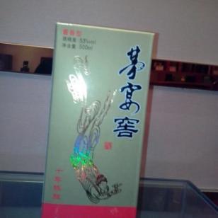 贵州怀庄酒茅宴窖陈酿酒图片