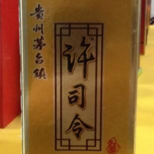 怀庄酒业生产许司令酒图片