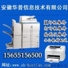 15655156500 庐阳区东芝复印机维修公司 东芝复印机耗材粉盒